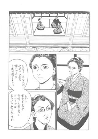 中山家の嫁