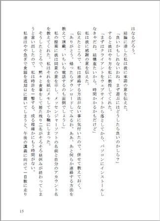 幻想電網日記