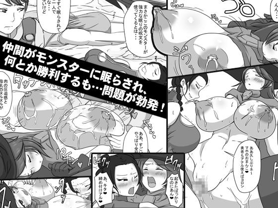 白濁!淫乱クエスト ≪Lv.4 眠れる勇者一行 ~溢れる母乳 そして睡姦へ~≫