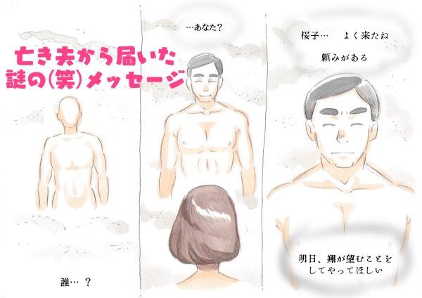 ママショタイム 未亡人編
