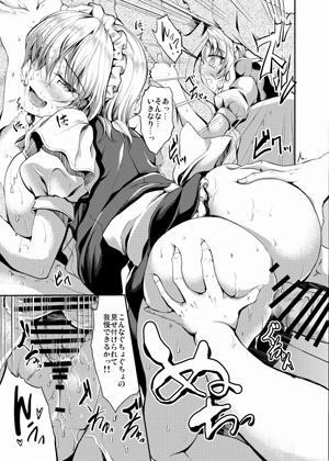 幻想郷の怪談 山小屋の痴女はメイド長!?