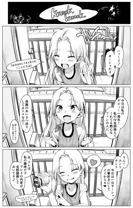 Welcome Sasha!! サーシャちゃんがようこそ