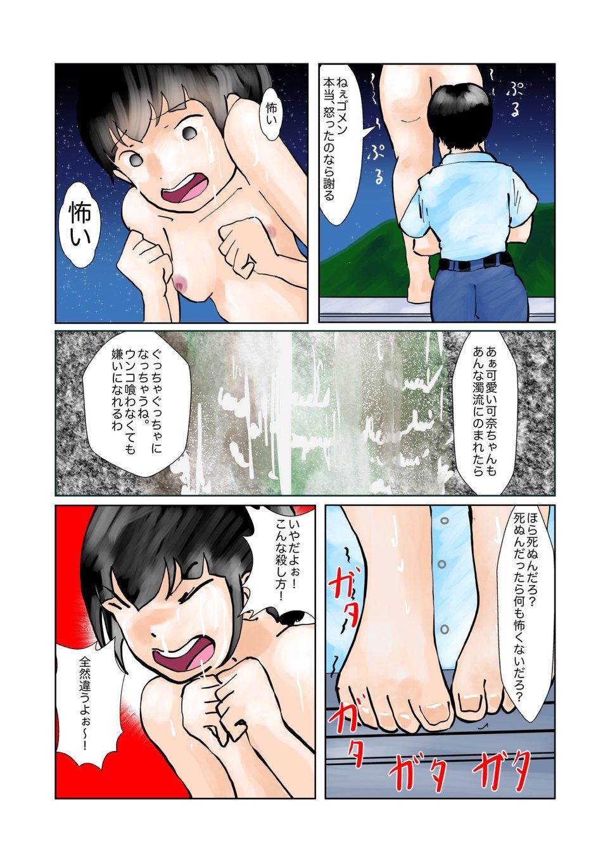 可奈ちゃんの彼氏になるために 第2話