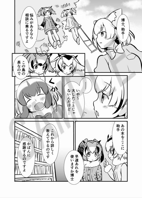 たべちゃうぞ!ジャパリ追跡編