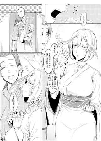 山姫ノ繭 又