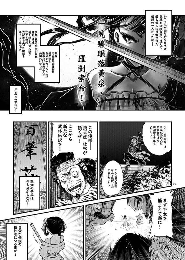 百華莊2 《壮絶!海棠夫人の伝説》