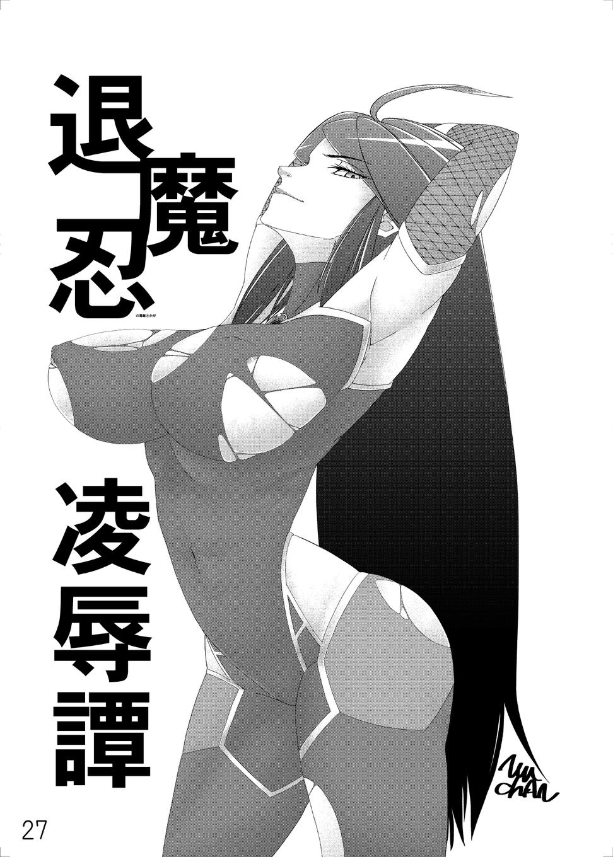 妖魔に囚われ淫虐の限りを尽くされる退魔忍達の無限快楽地獄!Vol.1